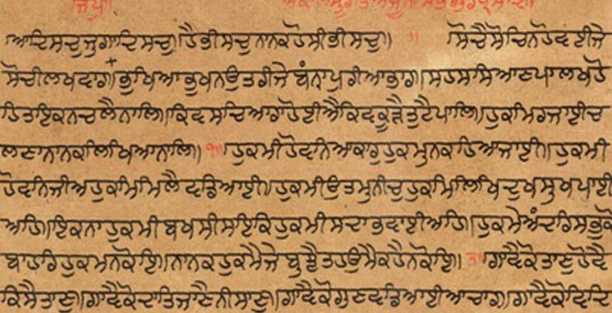 Manuscript_copy_of_Guru_Granth_Sahib2